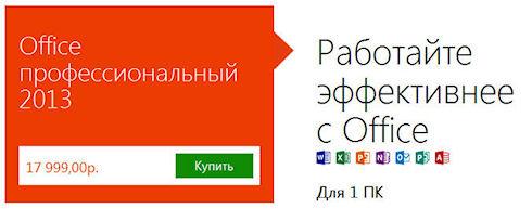 Microsoft Office 2013 уже в продаже