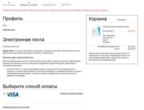 Из-за ошибки в магазине Microsoft Office 2013 раскупили по 5 рублей