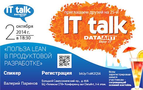 25-й IT talk в Петербурге