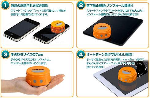 Робот-уборщик для мобильных гаджетов