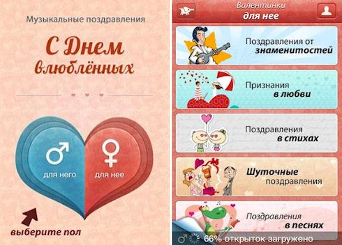 Валентинки с 14 февраля на мобильный