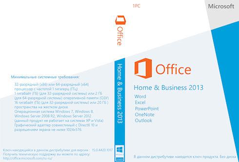 Microsoft ввела привязку к «железу» в Office 2013