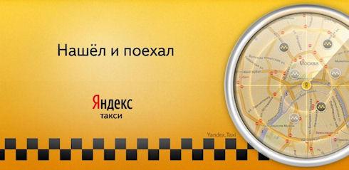 В Яндекс.Такси с банковской картой
