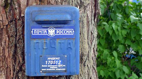 Бюджет электронной почты России составит 1 млрд рублей
