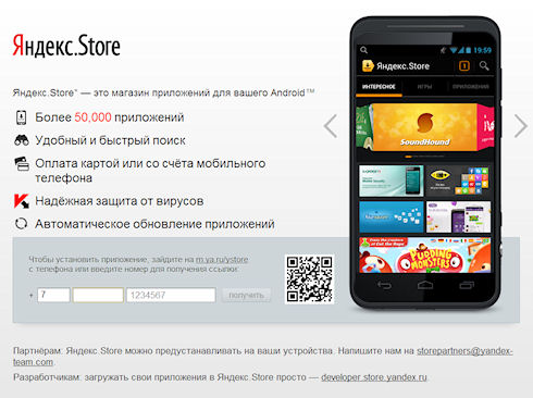 Яндекс открыл магазин приложений для Android