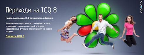 ICQ уходит на дно