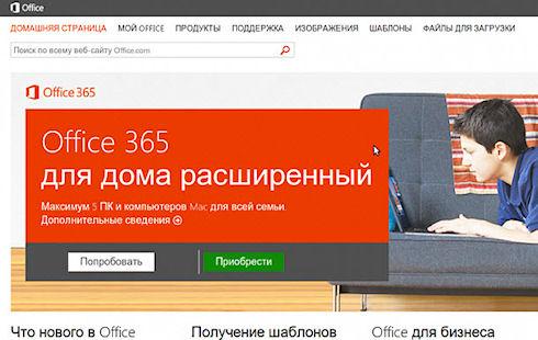 Microsoft разрешила устанавливать Office 2013 на разные компьютеры