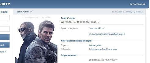 Том Круз подружился с «ВКонтакте»