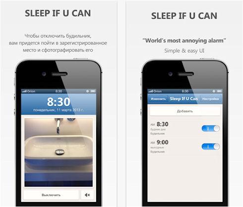 Sleep If U Can – идеальный будильник