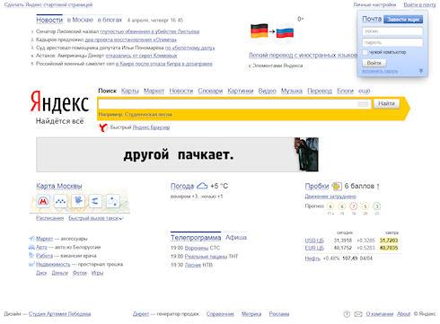Новая главная страница Яндекса