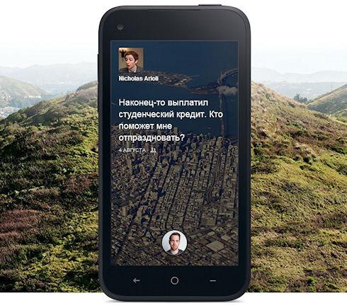«First» - первый смартфон Facebook