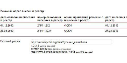 В России может быть заблокирована Wikipedia