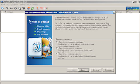 Компания Новософт представила обновленное «облачное» хранилище данных HBDrive