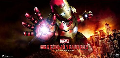 Iron Man 3 – Железный человек на защите добра