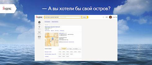 Яндекс представляет новый поиск