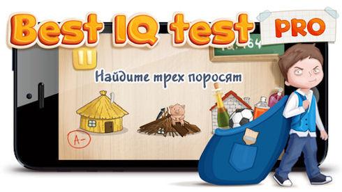 Best IQ Test Pro – отличная разминка для мозга