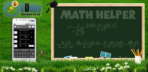 Math helper – ваш личный помощник по математике для Android
