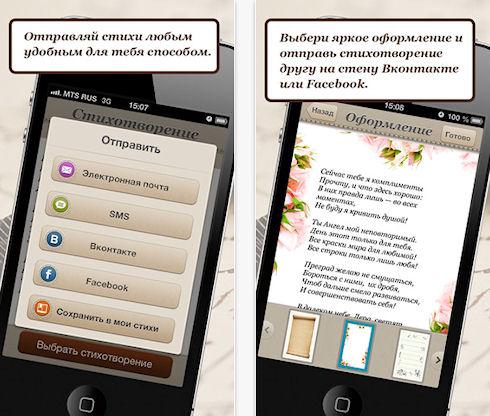 «Рифматор» — генератор стихотворений для iOS