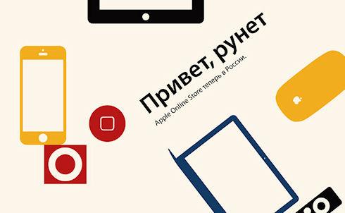 Apple приходит в Россию!