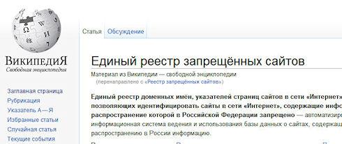 Антипиратский закон может заблокировать Википедию