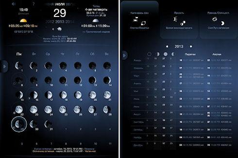 Приложение Deluxe Moon HD Pro – все, что вы хотел знать о Луне