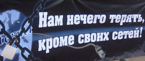 Антипиратский закон вывел людей на улицы Москвы и Санкт-Петербурга