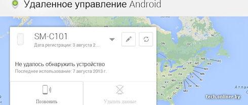Android Device Manager – удаленное управление Android-гаджетом