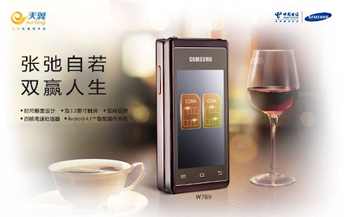 Samsung Hennessy – новый смартфон с двумя дисплеями