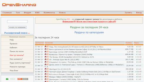 Роскомнадзор заблокировал первый сайт по антипиратскому закону