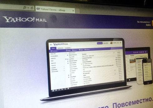Почта Yahoo! уходит из Китая