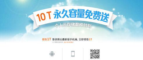 Облачный сервис Tencent предлагает 10 Тб свободного пространства