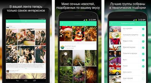 «Мята» - знает все о новостях «ВКонтакте»