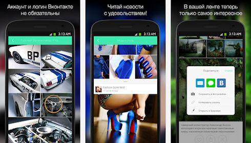 «Мята» — знает все о новостях «ВКонтакте»
