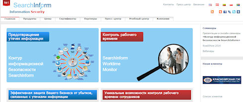 Anonymous разоблачают Searchinform.ru