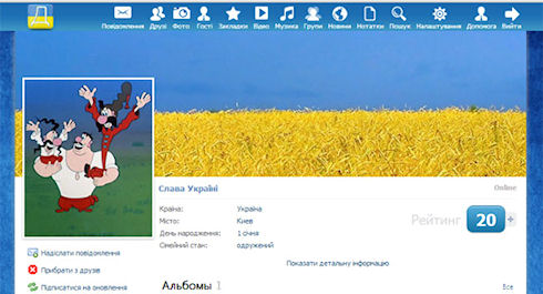 Украинская социальная сеть «Друзi»