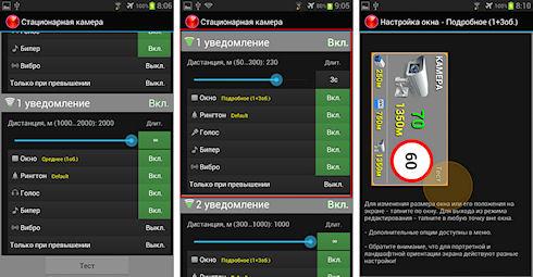Strelka — предупреждения о камерах и радарах