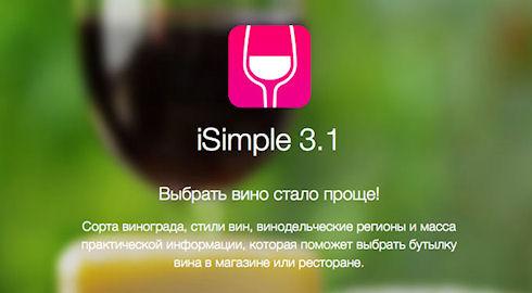 iSimple – энциклопедия напитков для iPhone и iPad
