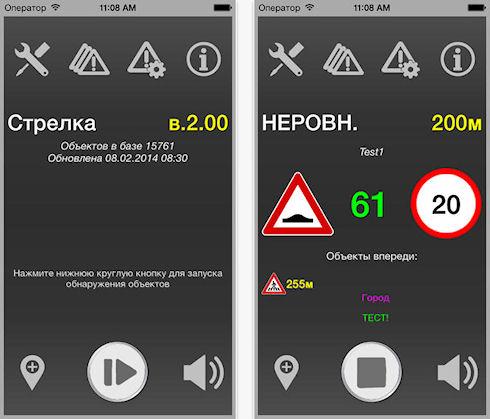 Мобильная Стрелка для iOS – знает все о камерах и радарах