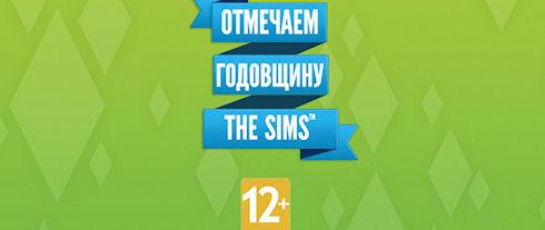 «The Sims» покажет игровые однополые отношения
