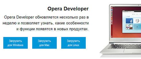 Opera возобновила поддержку браузера для Linux
