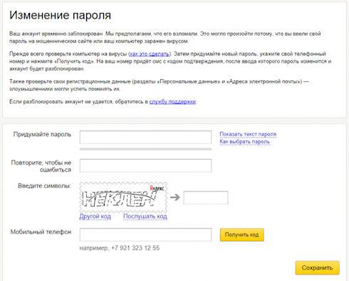 Хакеры взломали почту 1,25 млн пользователей Яндекса