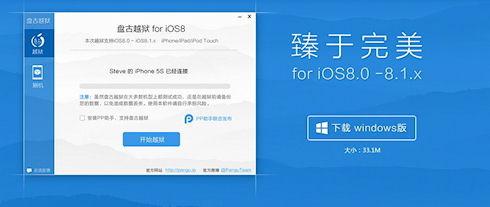 Не успела iOS 8.1 выйти, как её взломали