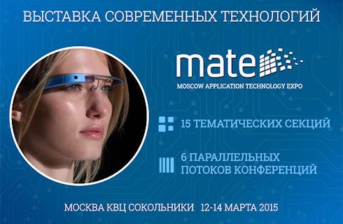 Moscow Application & Technology Expo 2015 - ВСЕ о мобильных технологиях будущего