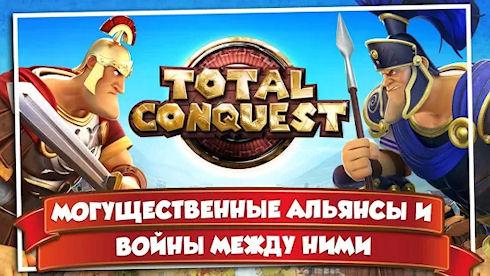 Total Conquest – борьба за власть в Древнем Риме