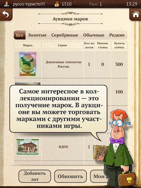 «Коллекционер» марок – собираем, торгуем, обмениваемся!