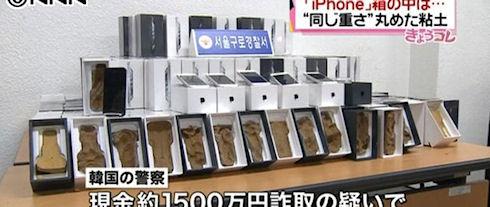 Мошенники торговали глиной под видом iPhone 5