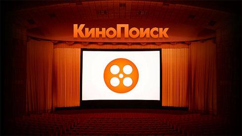 «Кинопоиск» будет искать для Яндекс