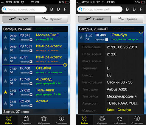 Онлайн табло международного аэропорта Киев Борисполь для iPhone