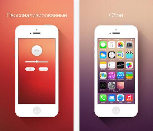 Blur – генератор обоев для iOS 7