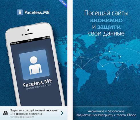 Faceless.me – ваш бесплатный безопасный интернет